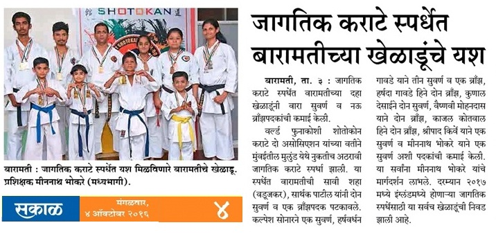 18th World Karate Competition